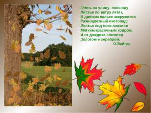 Глянь на улицу: повсюду Листья по ветру летят, В дивном вальсе закружился Раз