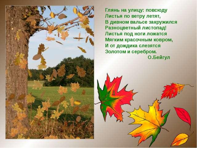 Глянь на улицу: повсюду Листья по ветру летят, В дивном вальсе закружился Раз...