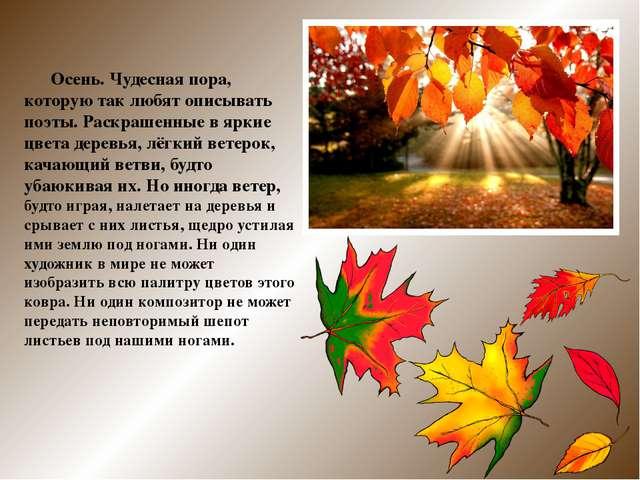 Осень. Чудесная пора, которую так любят описывать поэты. Раскрашенные в ярки...