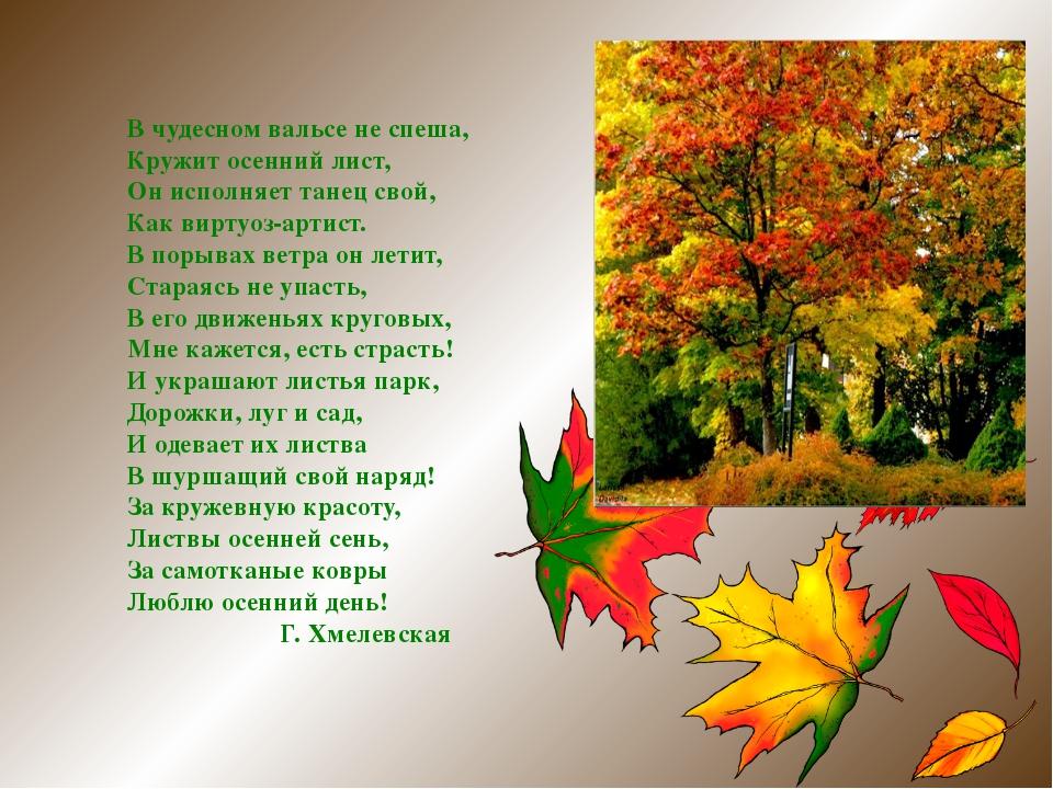 В чудесном вальсе не спеша, Кружит осенний лист, Он исполняет танец свой, Как...