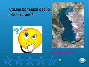 Самое большое озеро в Казахстане? Каспийское