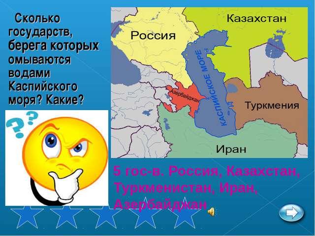 Сколько государств, берега которых омываются водами Каспийского моря? Какие?...