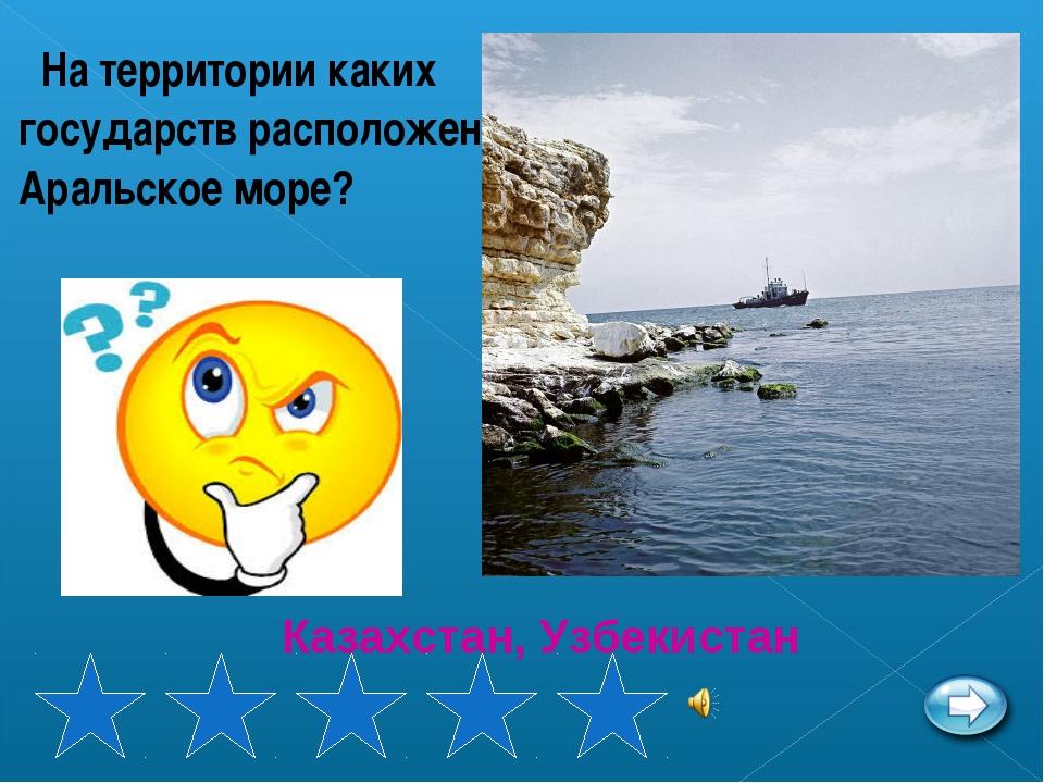 На территории каких государств расположено Аральское море? Казахстан, Узбекис...