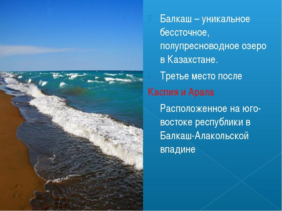 Балкаш – уникальное бессточное, полупресноводное озеро в Казахстане. Третье м...