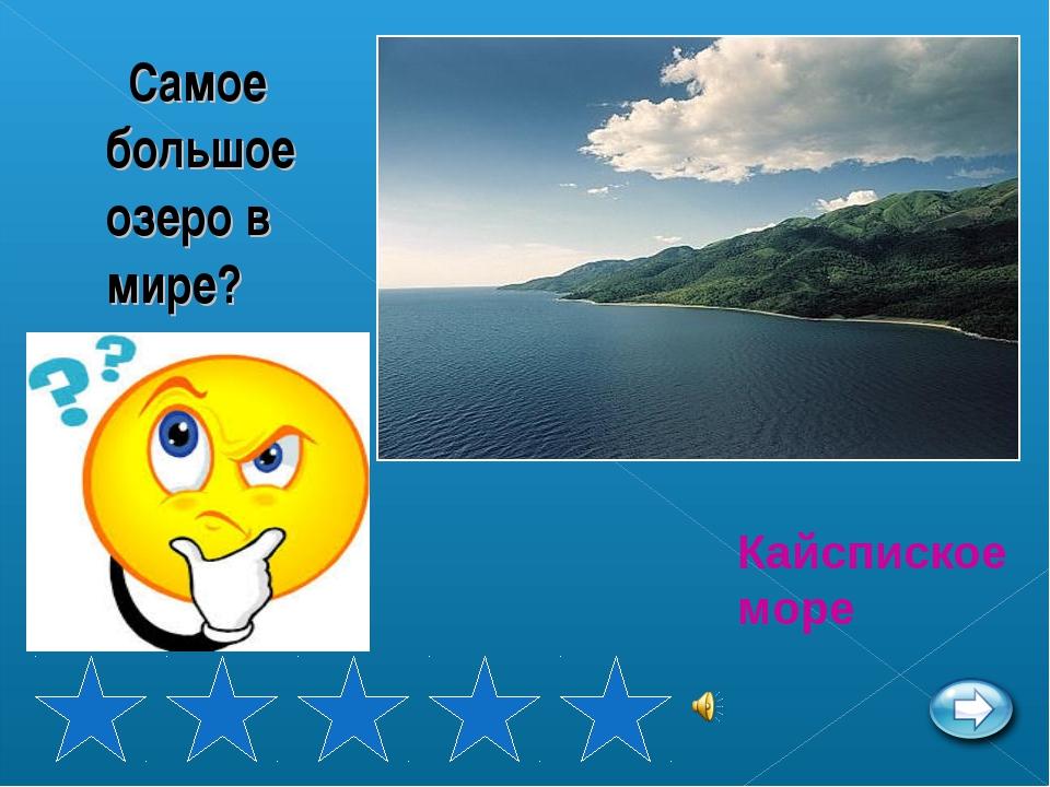 Самое большое озеро в мире? Кайспиское море