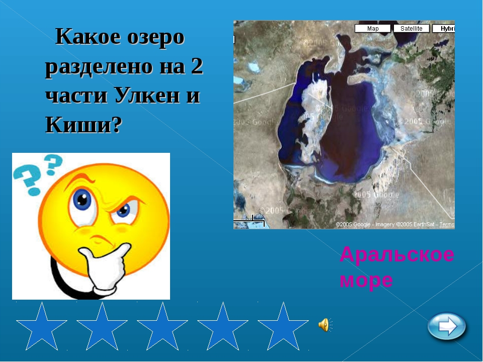 Какое озеро разделено на 2 части Улкен и Киши? Аральское море