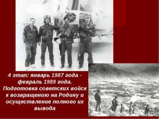 4 этап: январь 1987 года - февраль 1989 года. Подготовка советских войск к во