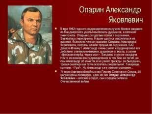 Опарин Александр Яковлевич В мае 1982 года его подразделение получило боевое