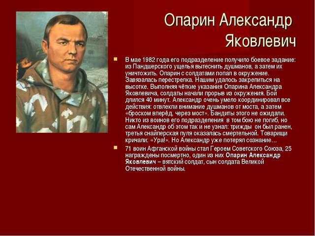 Опарин Александр Яковлевич В мае 1982 года его подразделение получило боевое...