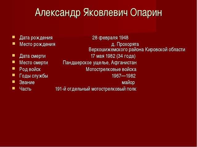 Александр Яковлевич Опарин Дата рождения 28 февраля 1948 Место рождения д. Пр...