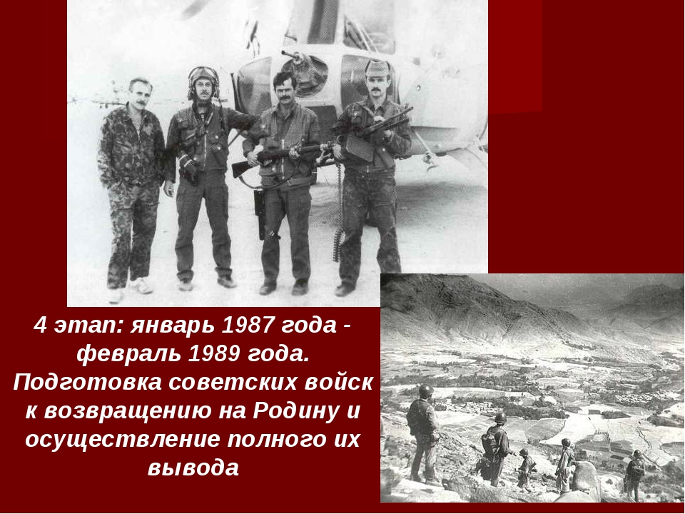 4 этап: январь 1987 года - февраль 1989 года. Подготовка советских войск к во...