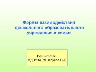 Формы взаимодействия дошкольного образовательного учреждения и семьи Воспитат