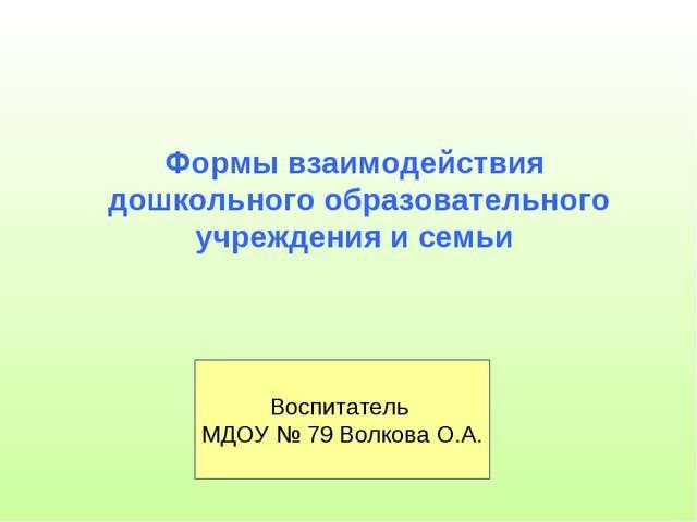 Формы взаимодействия дошкольного образовательного учреждения и семьи Воспитат...