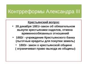 Контрреформы Александра III Крестьянский вопрос 28 декабря 1881г-закон об обя