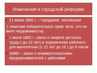 Изменения в городской реформе 11 июня 1892 г. – городовое положение ( лишение