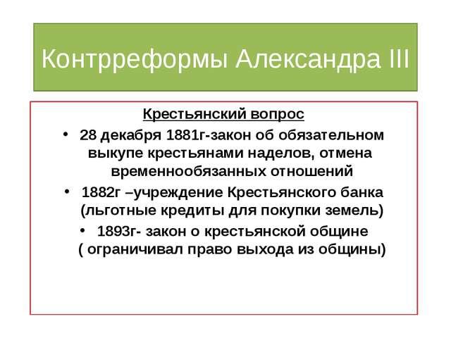 Контрреформы Александра III Крестьянский вопрос 28 декабря 1881г-закон об обя...