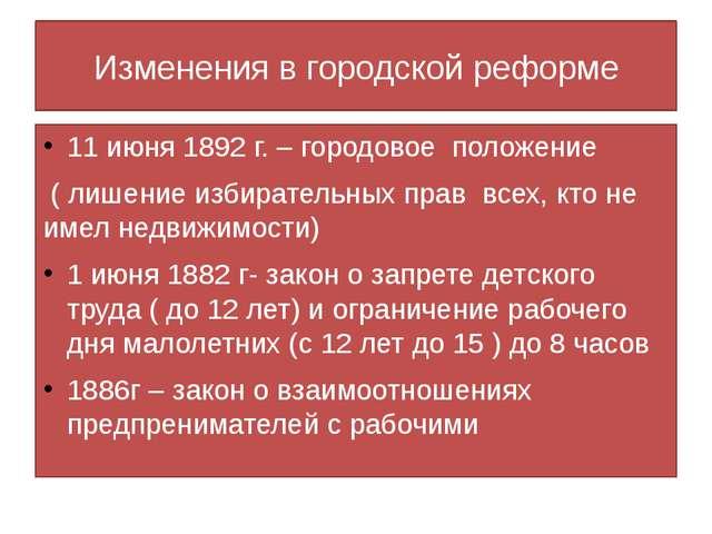 Изменения в городской реформе 11 июня 1892 г. – городовое положение ( лишение...