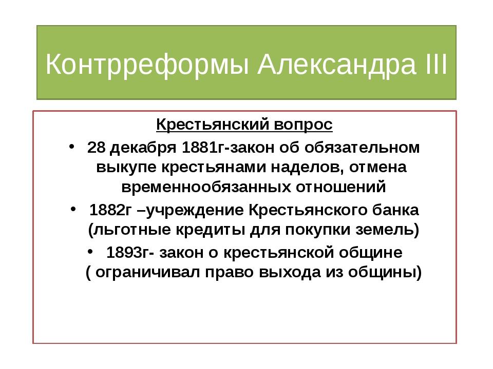 определений слову николай 2 рабочий и крестьянский вопрос нем