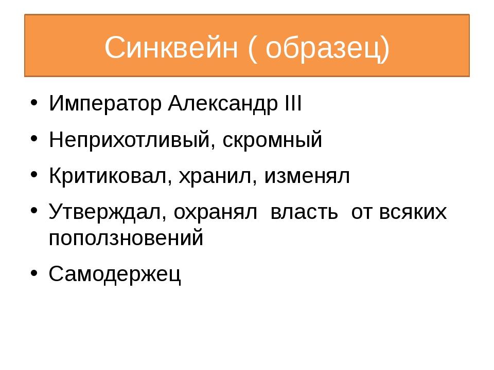 Синквейн ( образец) Император Александр III Неприхотливый, скромный Критикова...
