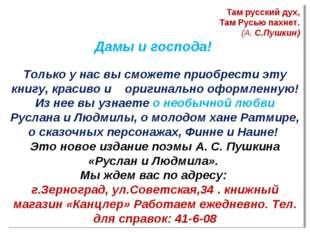 Там русский дух, Там Русью пахнет. (А. С.Пушкин) Дамы и господа! Только у нас