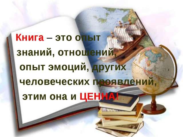 Книга – это опыт знаний, отношений, опыт эмоций, других человеческих проявле...
