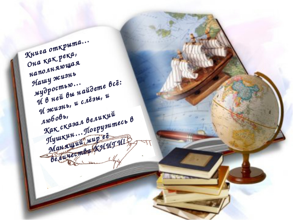 Книга открыта… Она как река, наполняющая Нашу жизнь мудростью… И в ней вы най...