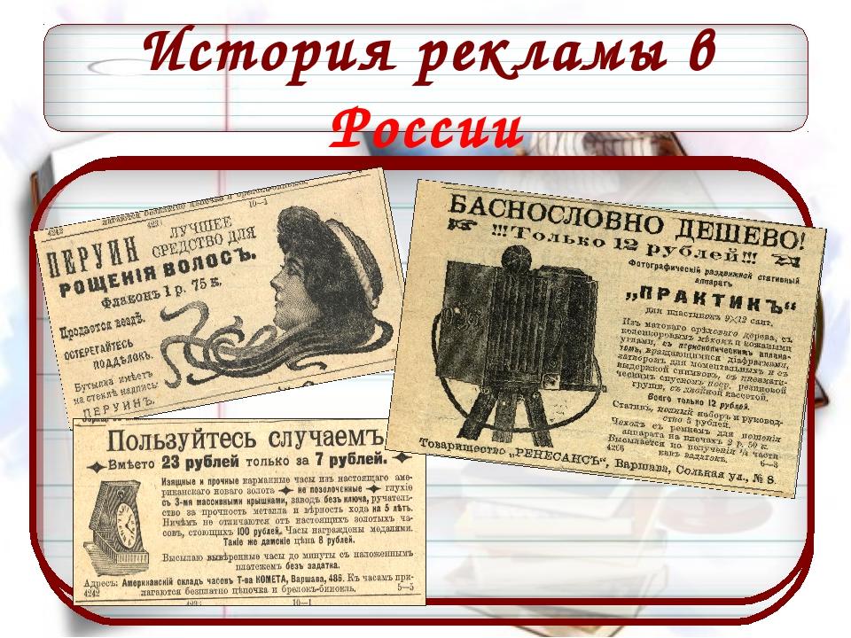 История рекламы в России