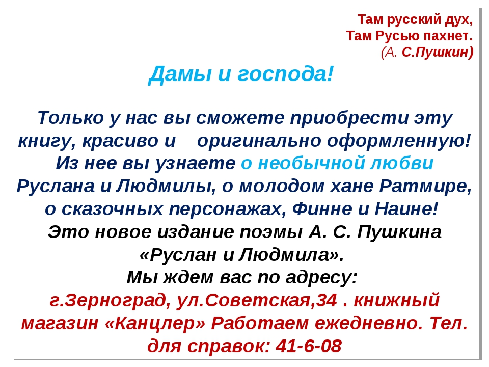 Там русский дух, Там Русью пахнет. (А. С.Пушкин) Дамы и господа! Только у нас...
