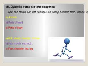 VIII. Divide the words into three categories: Wolf, hair, mouth, ear, foot, s