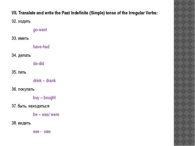 VII. Translate and write the Past Indefinite (Simple) tense of the Irregular...