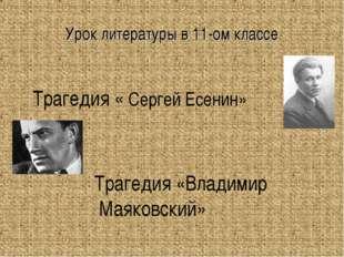 Урок литературы в 11-ом классе « Трагедия « Сергей Есенин» Трагедия «Владимир
