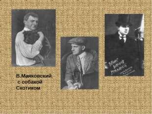 В.Маяковский с собакой Скотиком