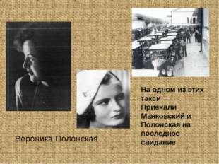 Вероника Полонская На одном из этих такси Приехали Маяковский и Полонская на