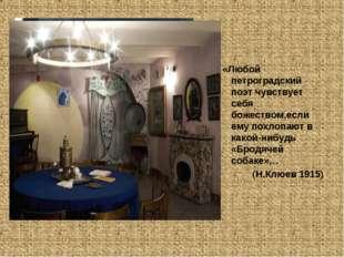 «Любой петроградский поэт чувствует себя божеством,если ему похлопают в какой