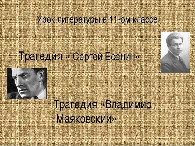 Урок литературы в 11-ом классе « Трагедия « Сергей Есенин» Трагедия «Владимир...