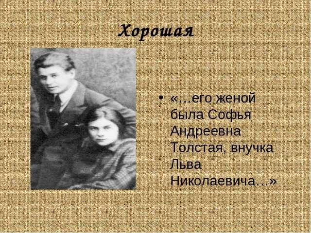 Хорошая «…его женой была Софья Андреевна Толстая, внучка Льва Николаевича…»