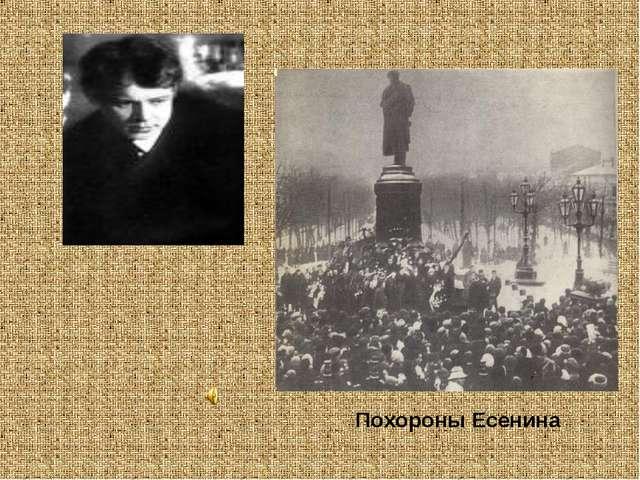 Похороны Есенина