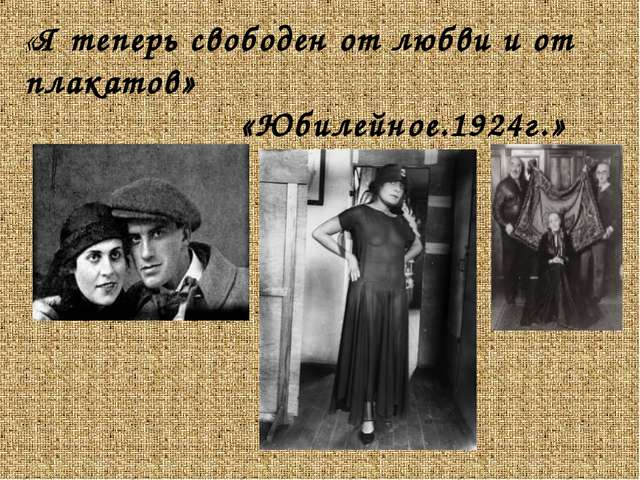 «Я теперь свободен от любви и от плакатов» «Юбилейное.1924г.»