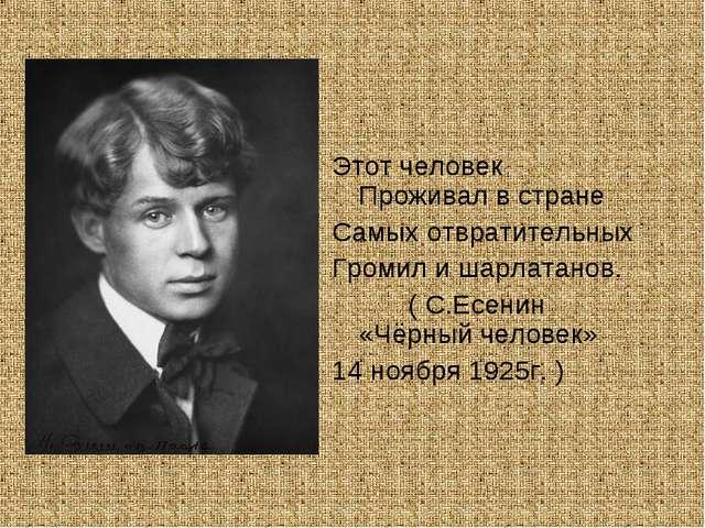 Этот человек Проживал в стране Самых отвратительных Громил и шарлатанов. ( С....