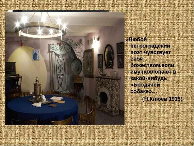 «Любой петроградский поэт чувствует себя божеством,если ему похлопают в какой...