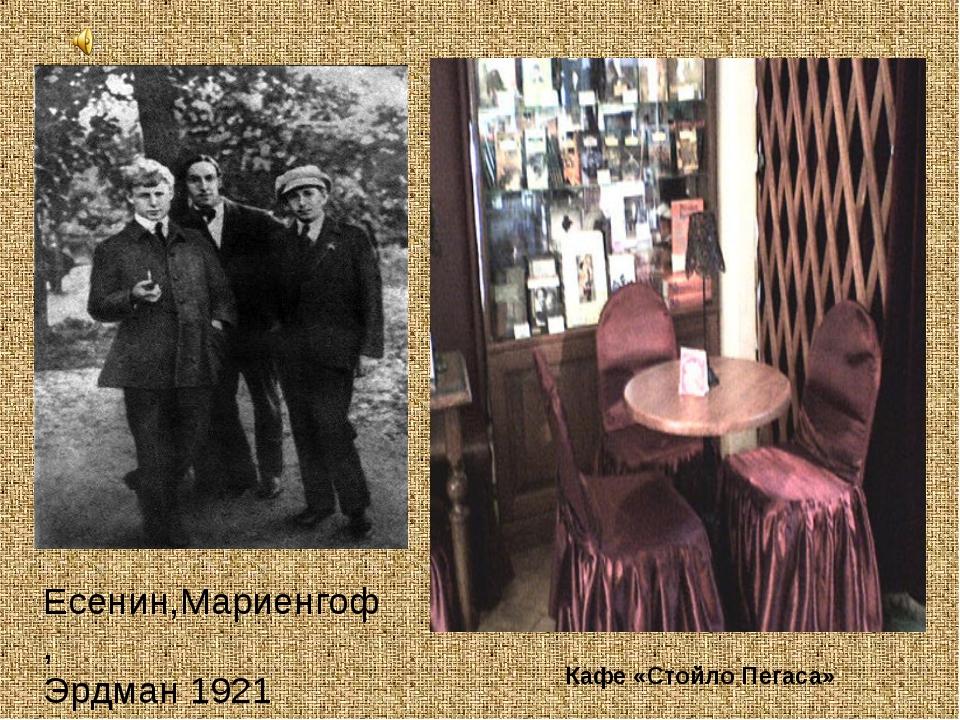 Есенин,Мариенгоф, Эрдман 1921 Кафе «Стойло Пегаса»