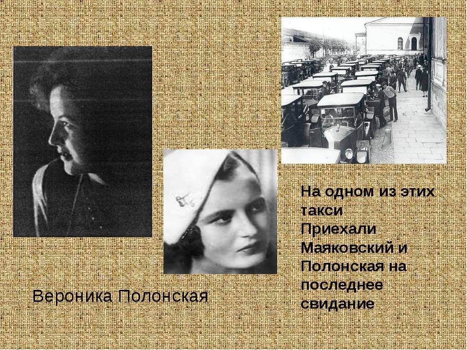 Вероника Полонская На одном из этих такси Приехали Маяковский и Полонская на...