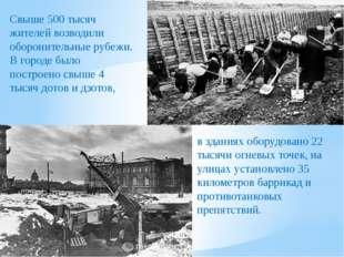 Свыше 500 тысяч жителей возводили оборонительные рубежи. В городе было постро