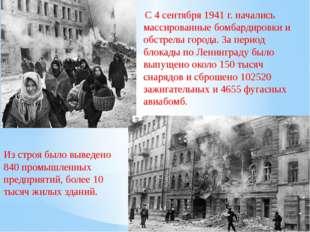 С 4 сентября 1941 г. начались массированные бомбардировки и обстрелы города.