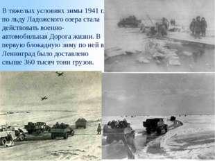 В тяжелых условиях зимы 1941 г. по льду Ладожского озера стала действовать во