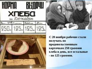 С 20 ноября рабочие стали получать по продовольственным карточкам 250 граммов