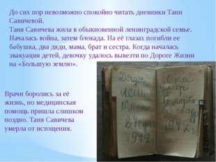 До сих пор невозможно спокойно читать дневники Тани Савичевой. Таня Савичева