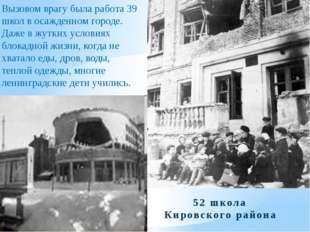 Вызовом врагу была работа 39 школ в осажденном городе. Даже в жутких условиях