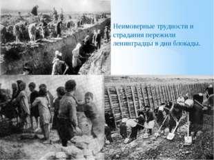 Неимоверные трудности и страдания пережили ленинградцы в дни блокады.