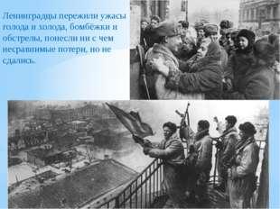 Ленинградцы пережили ужасы голода и холода, бомбёжки и обстрелы, понесли ни с
